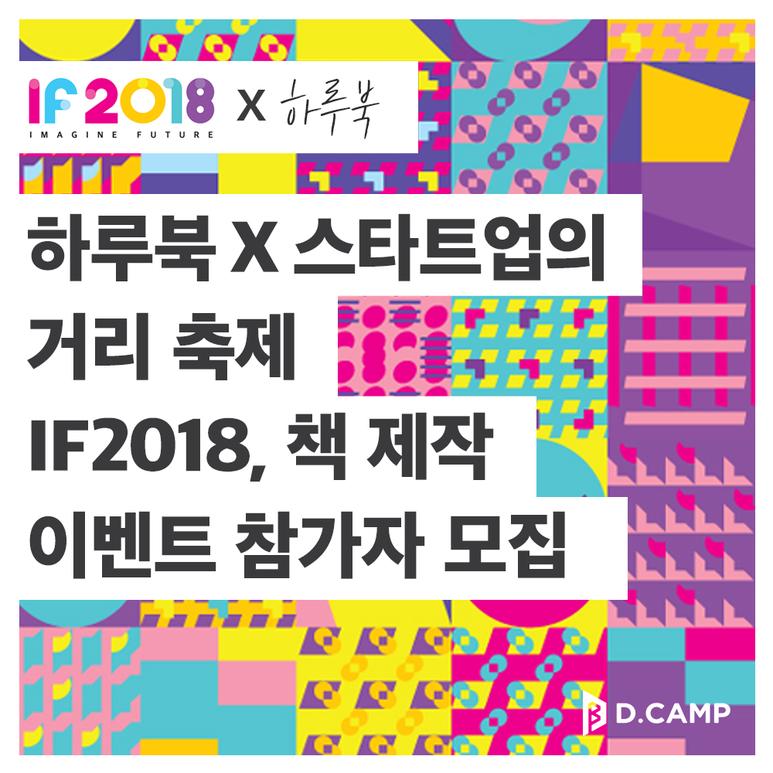 하루북 X 스타트업의 거리 축제 IF2018, 책 제작 이벤트 참가자 모집